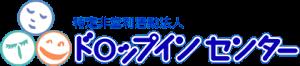 ドロップインセンターロゴ